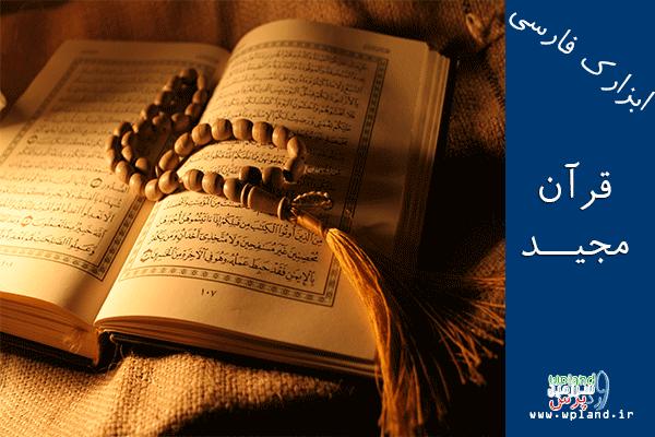 ابزارک فارسی قرآن مجید