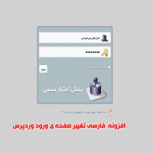افزونه  فارسی تغییر صفحه ی ورود وردپرس