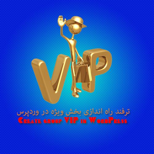 ساخت بخش VIP در وردپرس