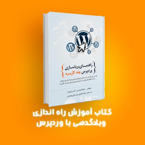 کتاب آموزش راه اندازی  وبلاگدهی با وردپرس