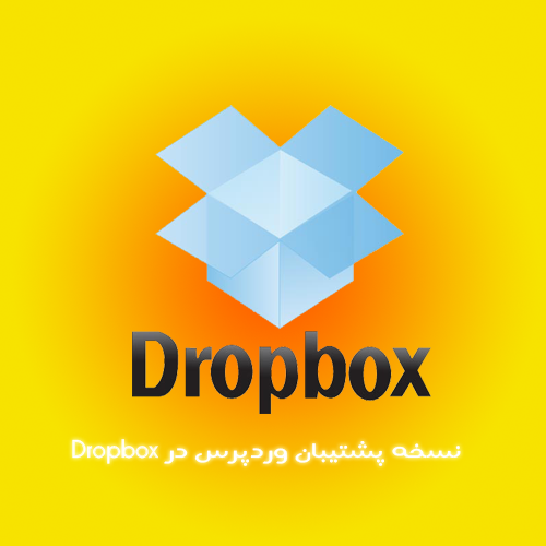 افزونه فارسی بکاپ وردپرس در Dropbox