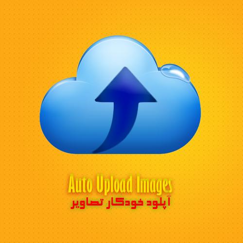 آپلود خودکار تصاویر در وردپرس