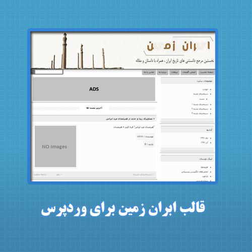 قالب ایران زمین برای وردپرس