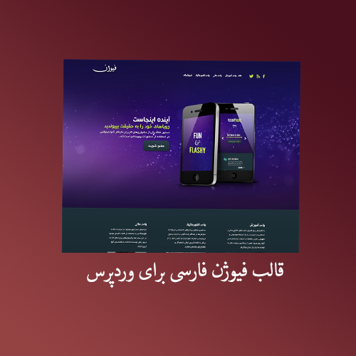 قالب فارسی فیوژن برای وردپرس