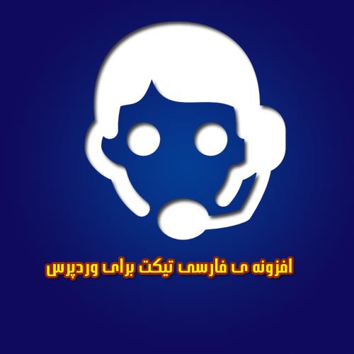 افزونه فارسی تیکت برای وردپرس