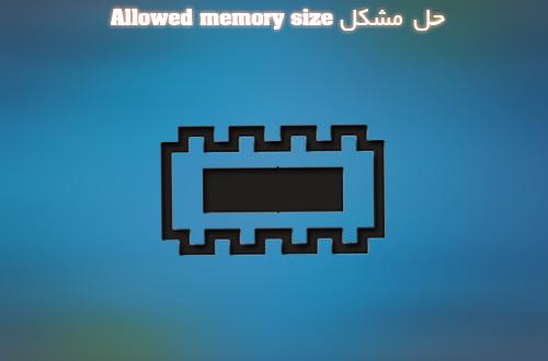 حل مشکل Allowed memory size
