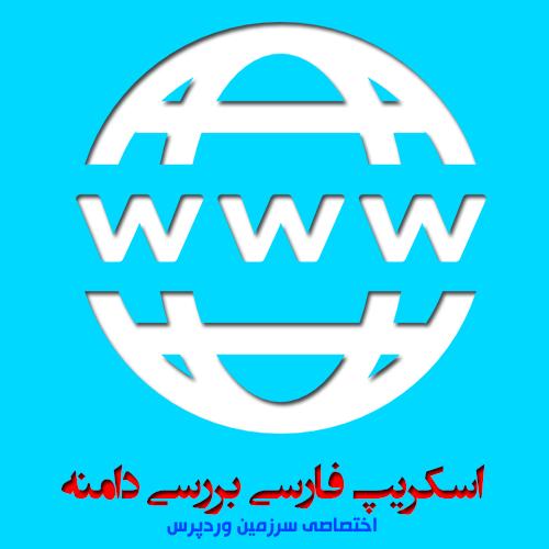 اسکریپت فارسی هویز(whois)
