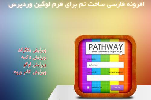 افزونه فارسی ساخت تم برای فرم لوگین وردپرس