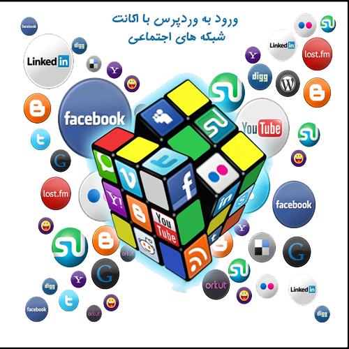 افزونه ورود به وردپرس با اکانت شبکه های اجتماعی