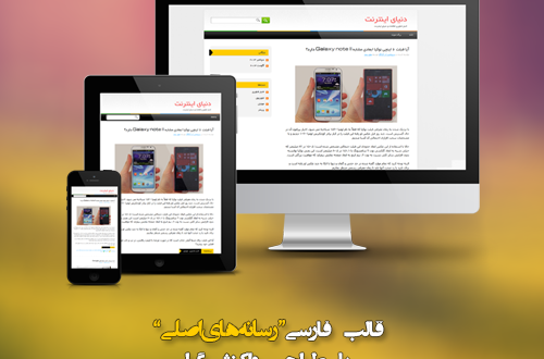 قالب فارسی  major media