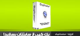 افزونه ی Duplicator :ساخت بسته ی آسان نصب