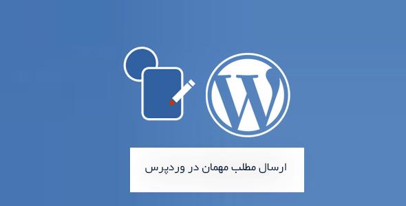 افزونه فارسی پست مهمان