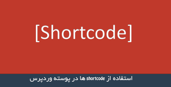 استفاده از shortcode ها در پوسته وردپرس