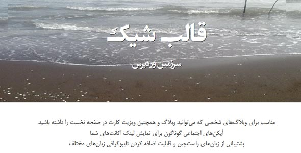 قالب فارسی شیک برای وردپرس