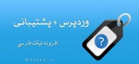 افزونه تیکت فارسی