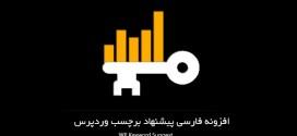 افزونه فارسی پیشنهاد برچسب وردپرس
