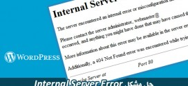 حل مشکل Internal Server Error