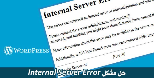 حل مشکل Internal Server Error