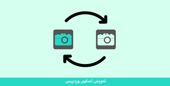 جایگزینی تصاویر وردپرس