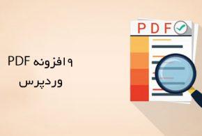 ۹ افزونه PDF وردپرس